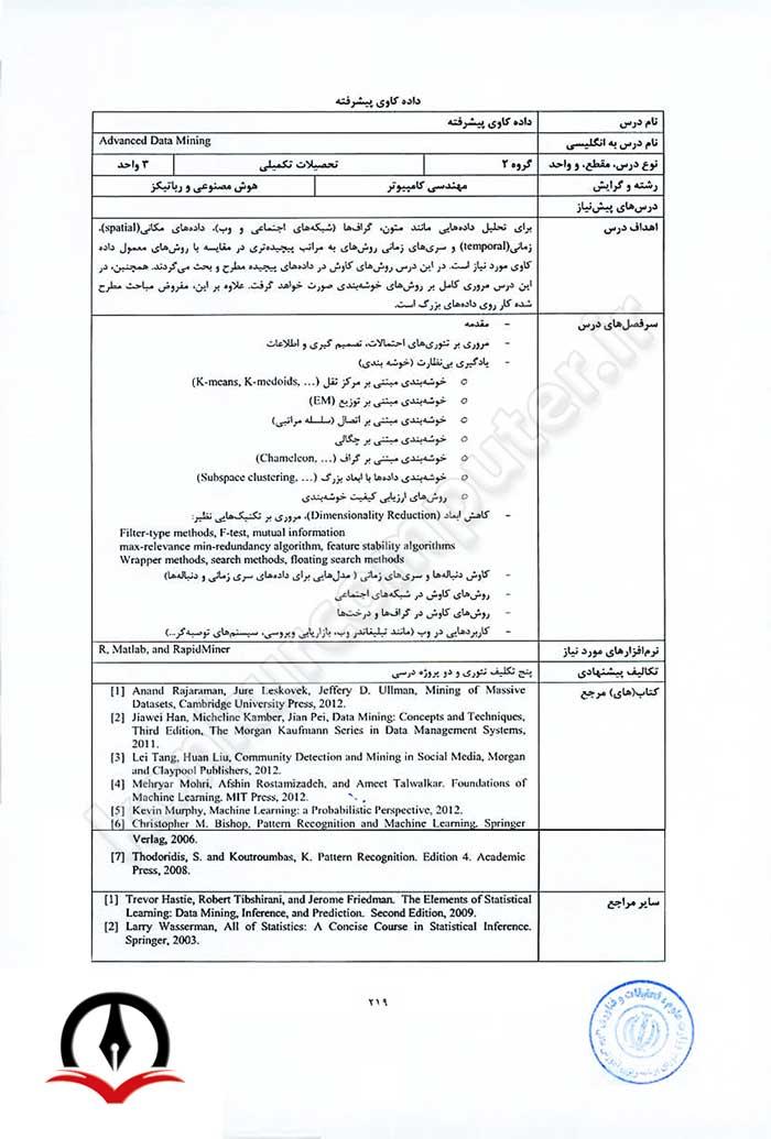 منابع مورد تایید وزارت علوم - داده کاوی