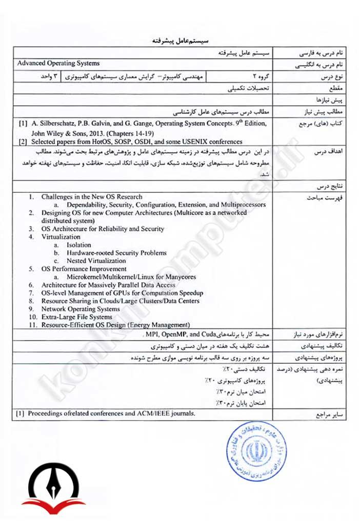 منابع مورد تایید وزارت علوم - سیستم عامل پیشرفته