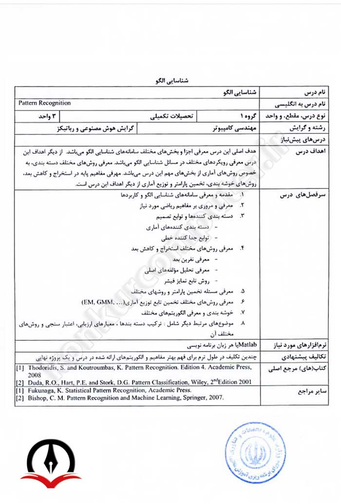 منابع مورد تایید وزارت علوم - شناسایی الگو
