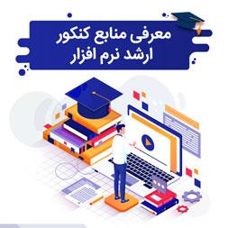 Marefi Manabe Konkur Arshad Narm Afzar